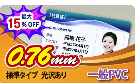 社員証/学生証(一般PVC0.76mm/85.5x54mm/再転写印刷)