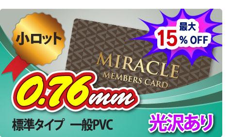 一般PVCカード(0.76mm/光沢あり/85.5x54mm/再転写印刷)