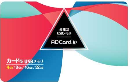 USBデザインOM03