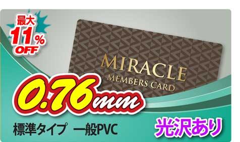 一般PVCカード(0.76mm/光沢あり/85.5x54mm/10営業日+後加工4営業日)