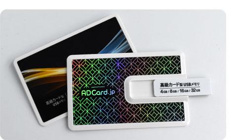高級カード型USB ホワイト