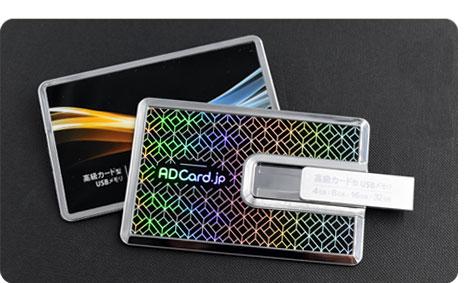 高級カード型USB シルバー