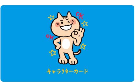 キャラクターカードデザインOM01