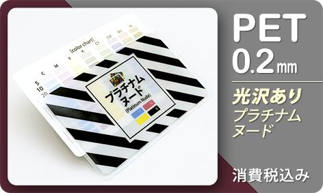 名刺用カード(プラチナムヌード/PET0.2mm/86x54mm)
