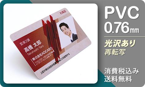 9営業日カード(社員証PVCカード/0.76mm/85.5x54mm)