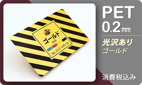 名刺用カード(ゴールド/PET0.2mm/86x54mm)