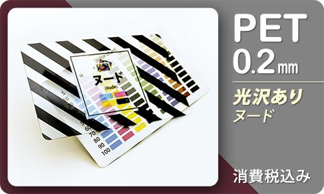 4営業日カード(ヌード/PET0.2mm/86x54mm)