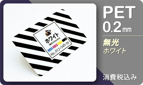 名刺用カード(ホワイト無光/PET0.2mm/86x54mm)