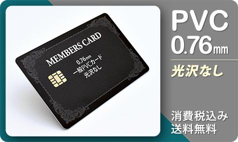 VIPカード(一般PVC0.76mm/85.5x54mm/両面:光沢なし)
