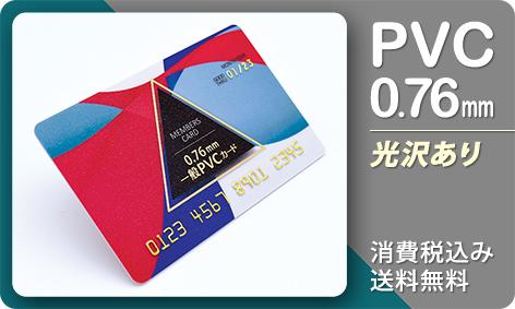 メンバーズカード(一般PVC0.76mm/85.5x54mm/両面:光沢あり)