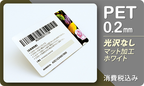 マット加工ホワイト(PET0.2mm/86×54mm/オフセット印刷)