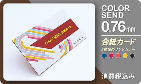 名刺用カラーサンド(90×50mm/9営業日+後加工4営業日)