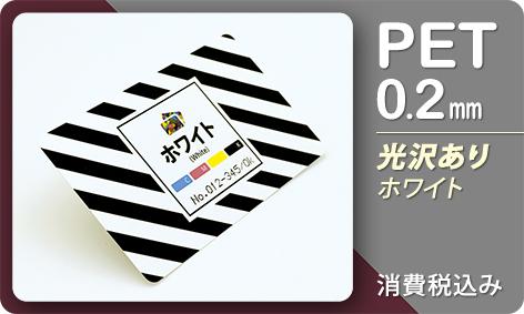 名刺用カード(ホワイト/PET0.2mm/86x54mm)