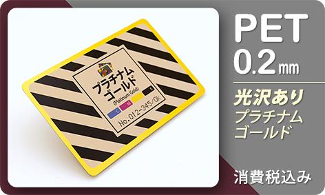 プラチナムゴールド(PET0.2mm/86x54mm/オフセット印刷)