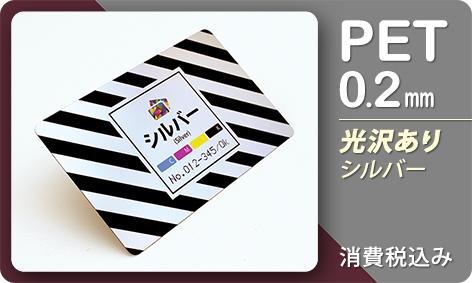 シルバー(PET0.2mm/86x54mm/オフセット印刷)