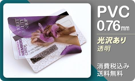透明PVCカード(0.76mm/85.5x54mm/両面:光沢あり/オフセット)