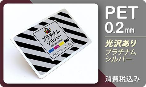 プラチナムシルバー(PET0.2mm/86x54mm/オフセット印刷)