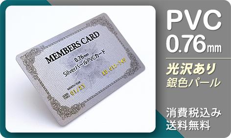 銀色パールPVCカード(0.76mm/85.5x54mm/10営業日+後加工4営業日)