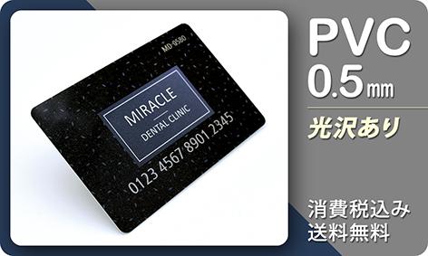 一般PVCカード(0.5mm/光沢あり/85.5x54mm/10営業日+後加工4営業日)