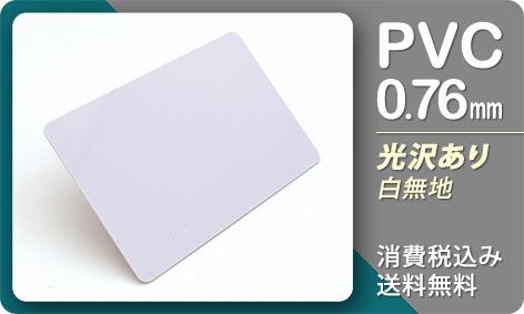 白無地カード(一般PVC/0.76mm/85.5x54mm)
