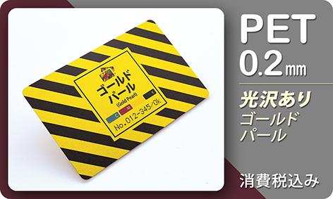 ゴールドパール(PET0.2mm/86x54mm/オフセット印刷)