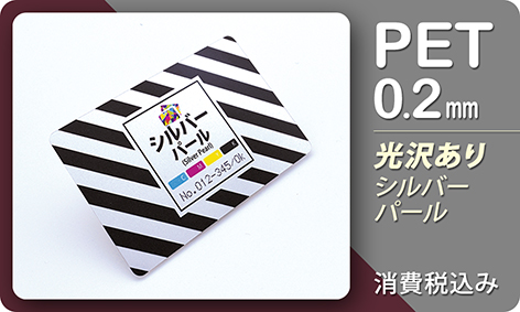 シルバーパール(PET0.2mm/86x54mm/オフセット印刷)
