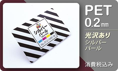 名刺用カード(シルバーパール/PET0.2mm/86x54mm)