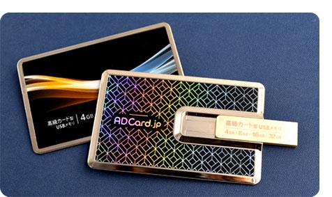 高級カード型USB ゴールド